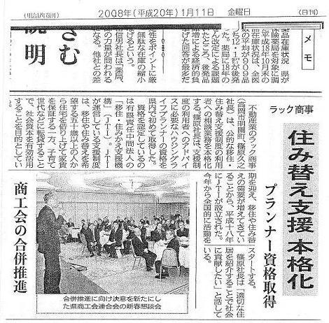北日本新聞に紹介されました